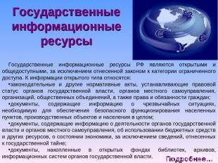 Государственные информационные ресурсы Государственные информационные ресурсы РФ