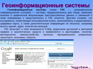 Геоинформационные системы Геоинформационные системы (также ГИС — географическая