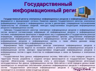 Государственный информационный регистр Государственный регистр электронных инфор