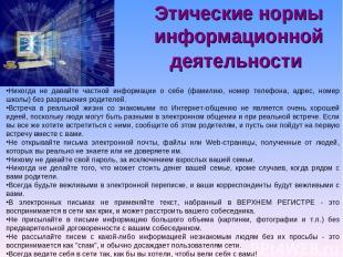 Этические нормы информационной деятельности Никогда не давайте частной информаци