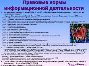 Правовые нормы информационной деятельности Федеральный закон от 27 июля 2006 г.