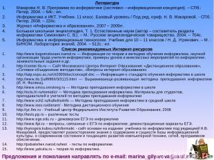 Литература Макарова Н. В. Программа по информатике (системно – информационная ко
