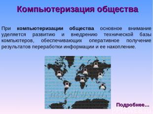 Компьютеризация общества При компьютеризации общества основное внимание уделяетс