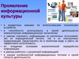 Проявление информационной культуры в конкретных навыках по использованию техниче