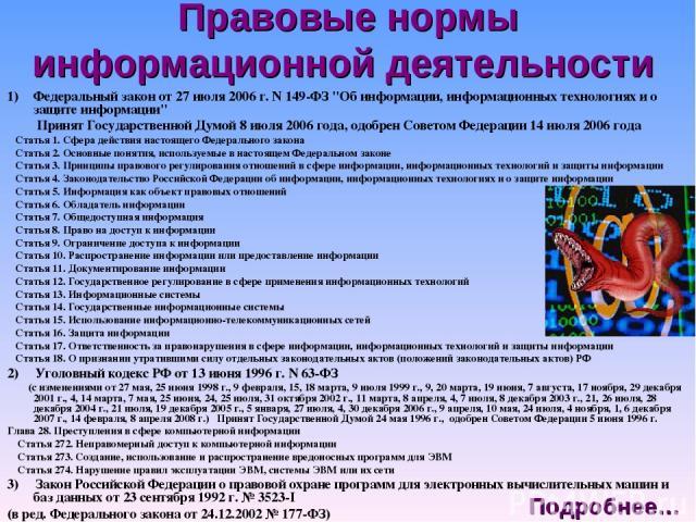 Правовые нормы информационной деятельности Федеральный закон от 27 июля 2006 г. N 149-ФЗ
