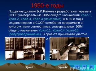 1950-е годы Под руководством Б.И.Рамеева разработаны первые в СССР универсальные
