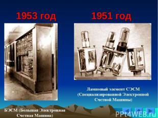 1951 год Ламповый элемент СЭСМ (Специализированной Электронной Счетной Машины) Б