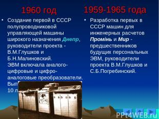 1960 год Создание первой в СССР полупроводниковой управляющей машины широкого на