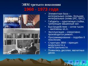 ЭВМ третьего поколения 1968 - 1973 года Элементная база – интегральные схемы, бо