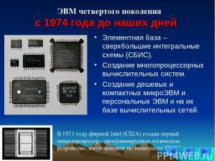 ЭВМ четвертого поколения с 1974 года до наших дней В 1971 году фирмой Intel (США