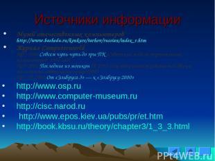 Источники информации Музей отечественных компьютеров http://www.bashedu.ru/konk