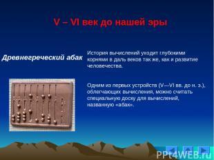 V – VI век до нашей эры Древнегреческий абак История вычислений уходит глубокими