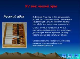В Древней Руси при счёте применялось устройство, похожее на абак, называемое «ру