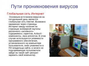 Пути проникновения вирусов Глобальная сеть Интернет Основным источником вирусов