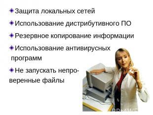 Защита локальных сетей Использование дистрибутивного ПО Резервное копирование ин