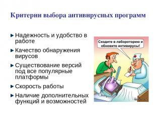 Критерии выбора антивирусных программ Надежность и удобство в работе Качество об