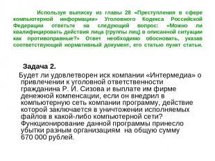 Используя выписку из главы 28 «Преступления в сфере компьютерной информации» Уго