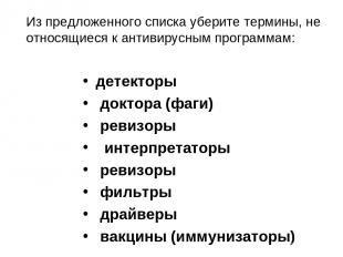 Из предложенного списка уберите термины, не относящиеся к антивирусным программа