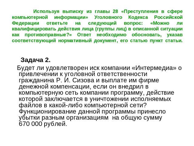 Используя выписку из главы 28 «Преступления в сфере компьютерной информации» Уголовного Кодекса Российской Федерации ответьте на следующий вопрос: «Можно ли квалифицировать действия лица (группы лиц) в описанной ситуации как противоправные?» Ответ н…