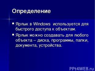 Определение Ярлык в Windows используется для быстрого доступа к объектам. Ярлык