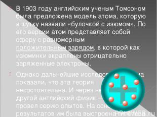 В 1903 году английским ученым Томсоном была предложена модель атома, которую в ш