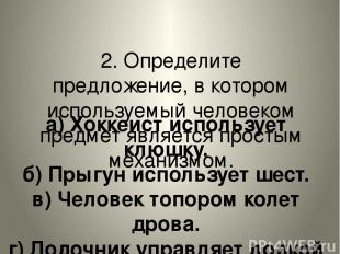 2. Определите предложение, в котором используемый человеком предмет является про