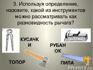 3. Используя определение, назовите, какой из инструментов можно рассматривать ка