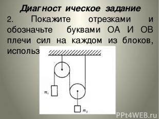 Диагностическое задание 2. Покажите отрезками и обозначьте буквами ОА И ОВ плечи