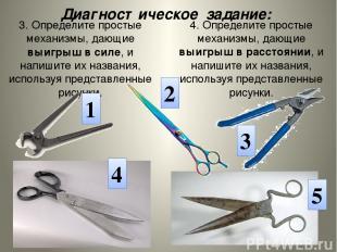 Диагностическое задание: 3. Определите простые механизмы, дающие выигрыш в силе