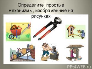 Определите простые механизмы, изображенные на рисунках