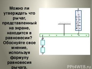 Можно ли утверждать что рычаг, представленный на экране, находится в равновесии?