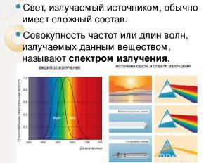 Свет, излучаемый источником, обычно имеет сложный состав. Совокупность частот ил