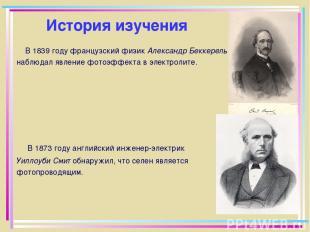 История изучения В 1839 году французский физик Александр Беккерель наблюдал явле