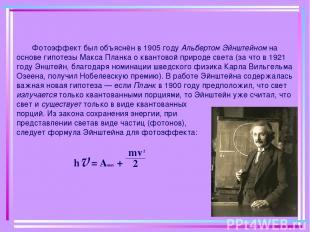 Фотоэффект был объяснён в 1905 году Альбертом Эйнштейном на основе гипотезы Макс