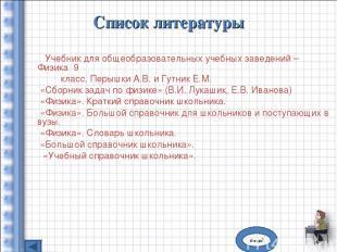 Список литературы Учебник для общеобразовательных учебных заведений – Физика 9 к