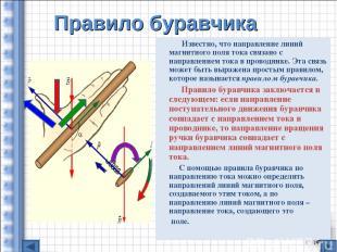 Правило буравчика Известно, что направление линий магнитного поля тока связано с