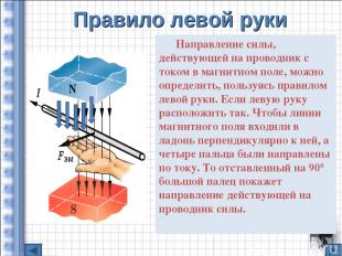Правило левой руки Направление силы, действующей на проводник с током в магнитно