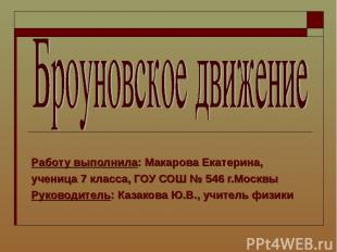 Работу выполнила: Макарова Екатерина, ученица 7 класса, ГОУ СОШ № 546 г.Москвы Р