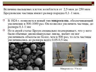 В 1824 г. появляется новый тип микроскопа, обеспечивающий увеличение в 500-1000