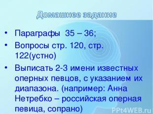 Параграфы 35 – 36; Вопросы стр. 120, стр. 122(устно) Выписать 2-3 имени известны