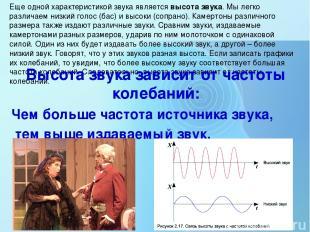 Еще одной характеристикой звука является высота звука. Мы легко различаем низкий