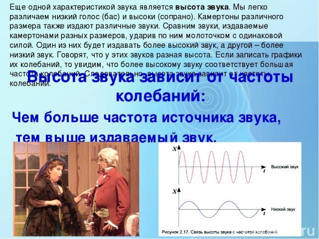 Еще одной характеристикой звука является высота звука. Мы легко различаем низкий голос (бас) и высоки (сопрано). Камертоны различного размера также издают различные звуки. Сравним звуки, издаваемые камертонами разных размеров, ударив по ним молоточк…