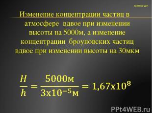 Изменение концентрации частиц в атмосфере вдвое при изменении высоты на 5000м, а