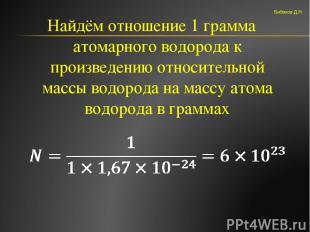 Найдём отношение 1 грамма атомарного водорода к произведению относительной массы