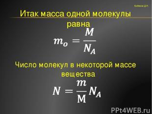 Итак масса одной молекулы равна Число молекул в некоторой массе вещества Бибиков