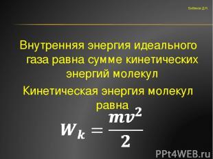 Внутренняя энергия идеального газа равна сумме кинетических энергий молекул Кине