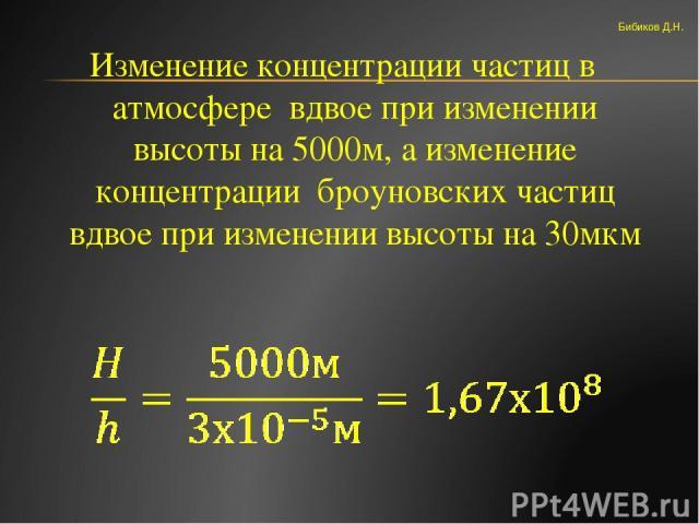 Изменение концентрации частиц в атмосфере вдвое при изменении высоты на 5000м, а изменение концентрации броуновских частиц вдвое при изменении высоты на 30мкм Бибиков Д.Н.