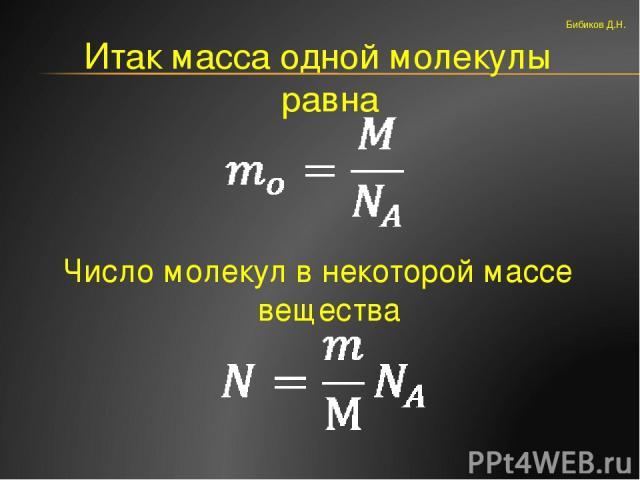 Итак масса одной молекулы равна Число молекул в некоторой массе вещества Бибиков Д.Н.