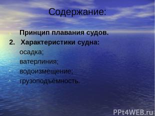 Содержание: Принцип плавания судов. 2. Характеристики судна: осадка; ватерлиния;
