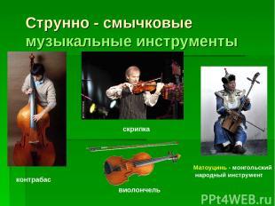 Струнно - смычковые музыкальные инструменты скрипка виолончель Матоуцинь - монго